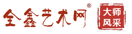 全鑫艺术网