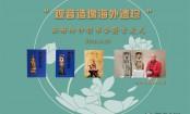 马元浩 《观音造像海外遗珍》画册首发式在上海举行