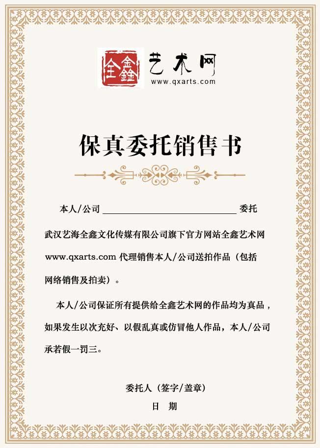 baozhen-1