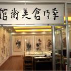 季乃仓美术馆