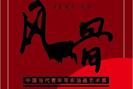 """""""风骨""""中国当代青年写实油画艺术展即将在山水美术馆开幕"""