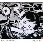 版画·甜梦(1989)
