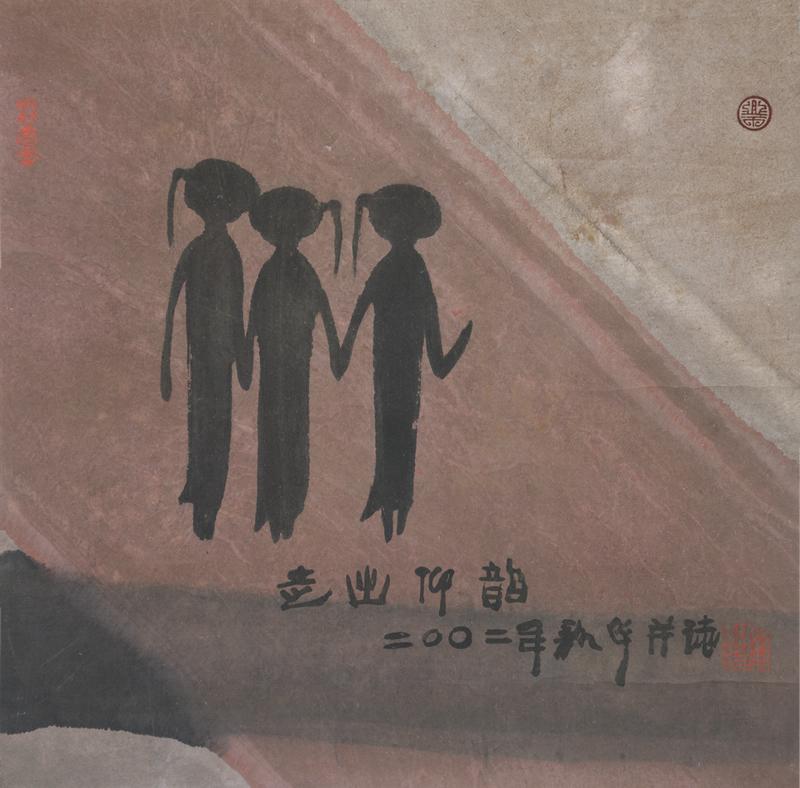 走出仰韶二 纸本水墨 68cm×67.5cm 2002年