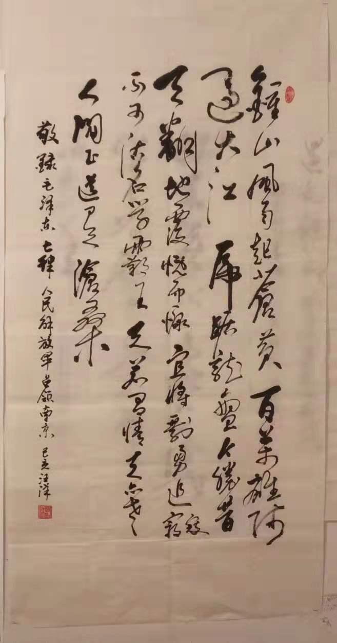 《七律,人们解放军占领南京》 (1)