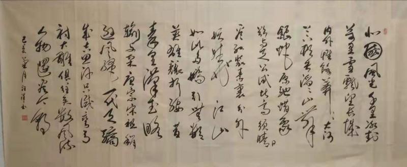 毛泽东-《沁园春雪》 (149)